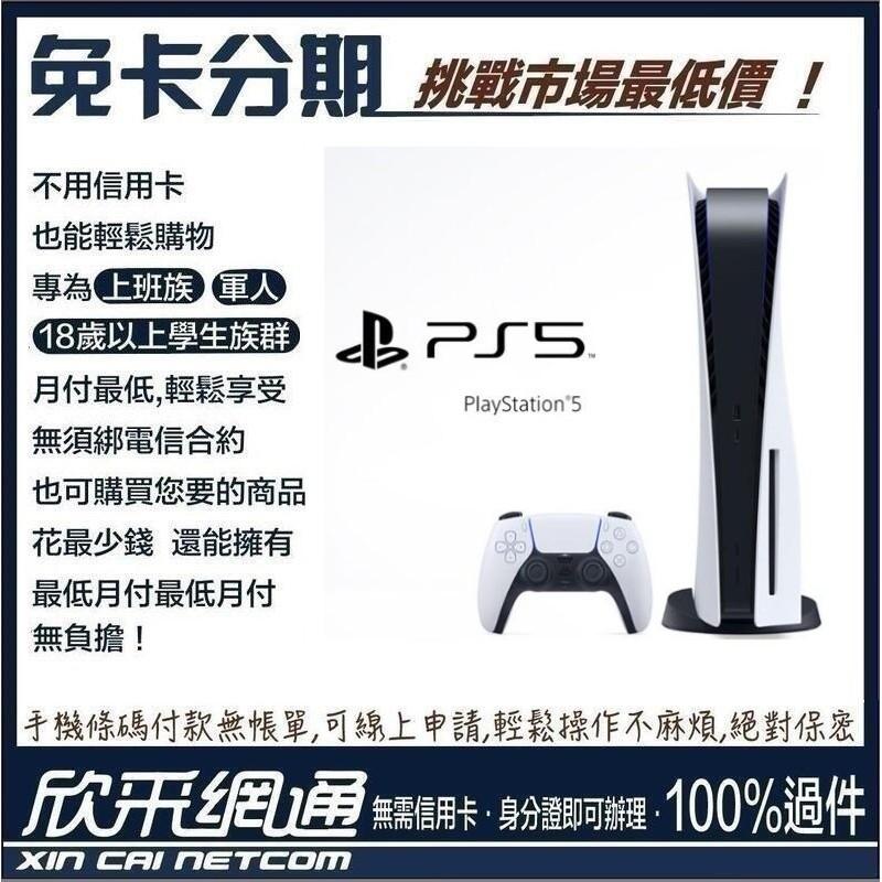 【最好過件】欣采網通 PS5 PlayStation®5 主機 實體光碟版【學生分期/軍人分期/無卡分期/免卡分期】