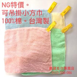 [台灣製]NG特價。純棉小方巾。小學生抹布。口水巾。手帕巾。吊掛方巾 臺南市