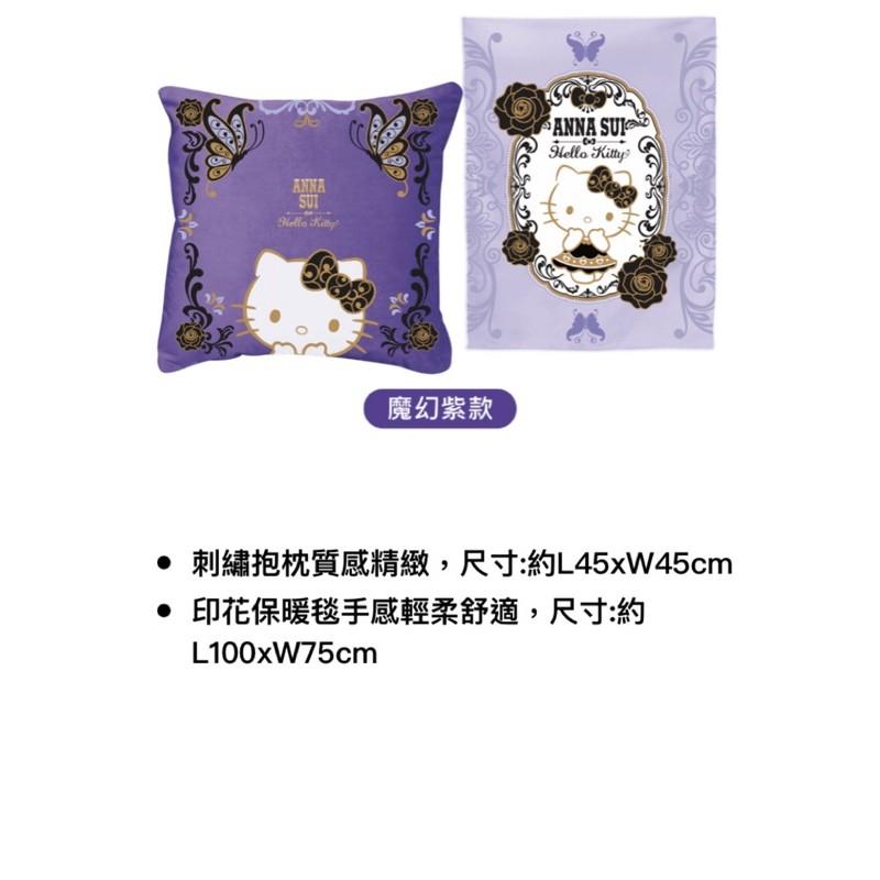 現貨 711 超商 集點送 抱枕 枕頭 kitty x Anna sui 三麗鷗 靠墊