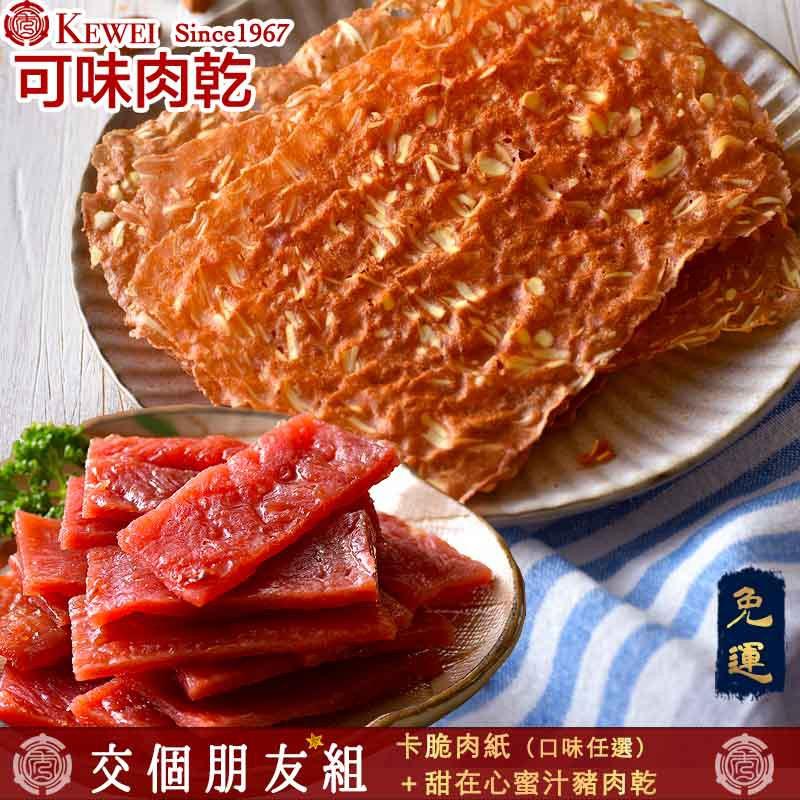 【可味肉乾】交個朋友組-原味卡脆肉紙(80g)+甜在心蜜汁肉乾分享包(160g)/4組.6組.8組【蝦皮團購】