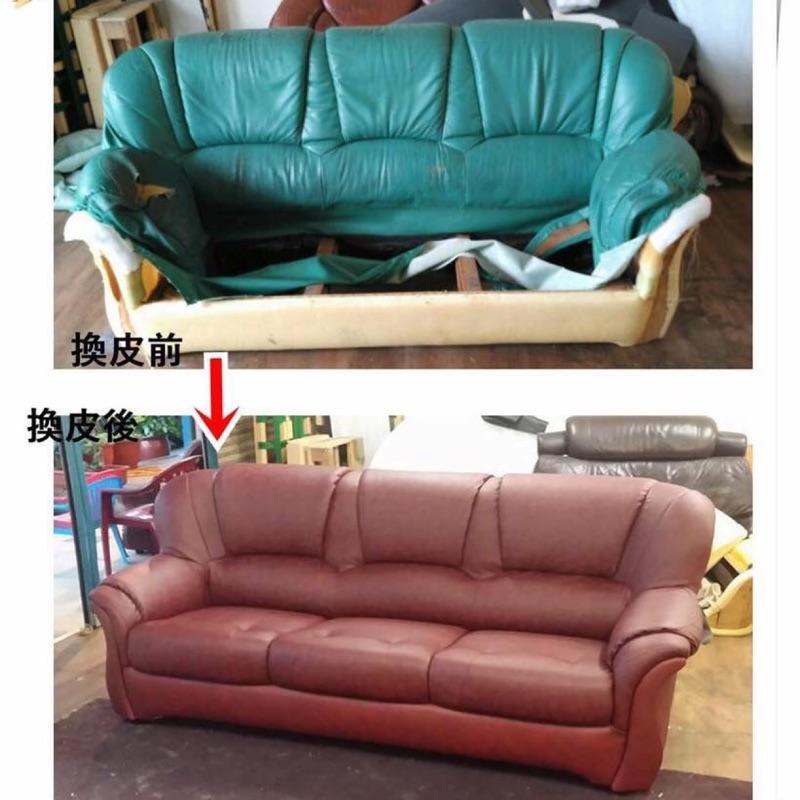 沙發修理 換皮 換泡棉