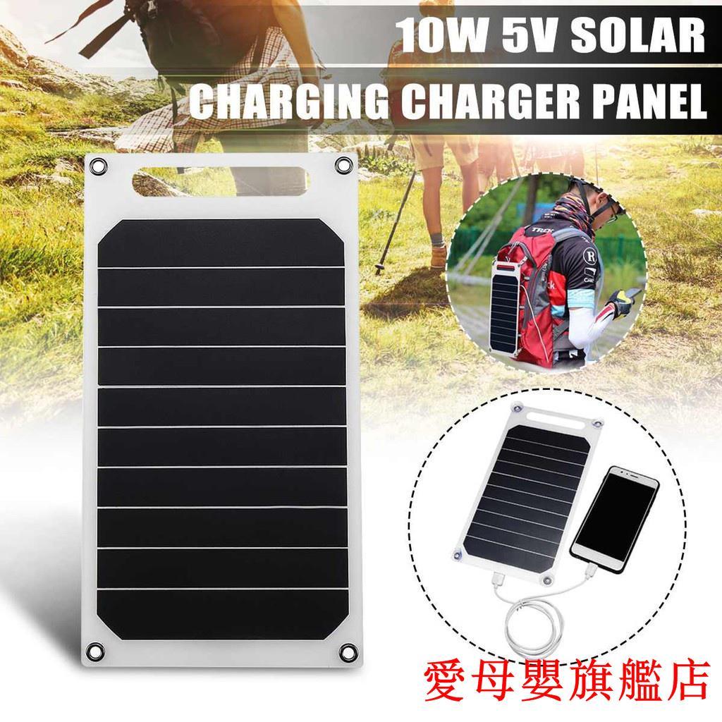 [愛母嬰旗艦店]太陽能充電板高效sunpower5V2A防水戶外便攜充電特價工廠直髮單晶10W太陽能