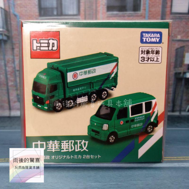 TOMICA 多美小車 會場限定 Tomica event model 特注 中華郵政車組 郵政車 郵局車🌈雨後的驚喜🌈