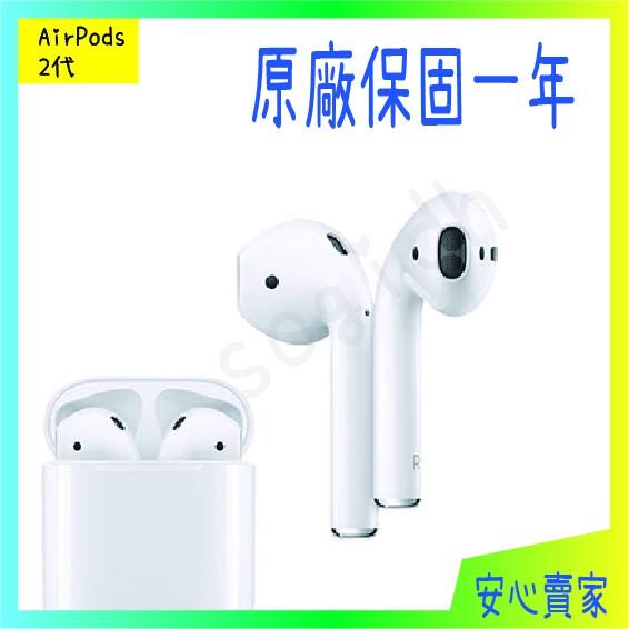 【承靜高雄】Apple AirPods 2代 有線藍牙耳機 原廠公司貨一年保固 無線版 另有PRO 保護殼