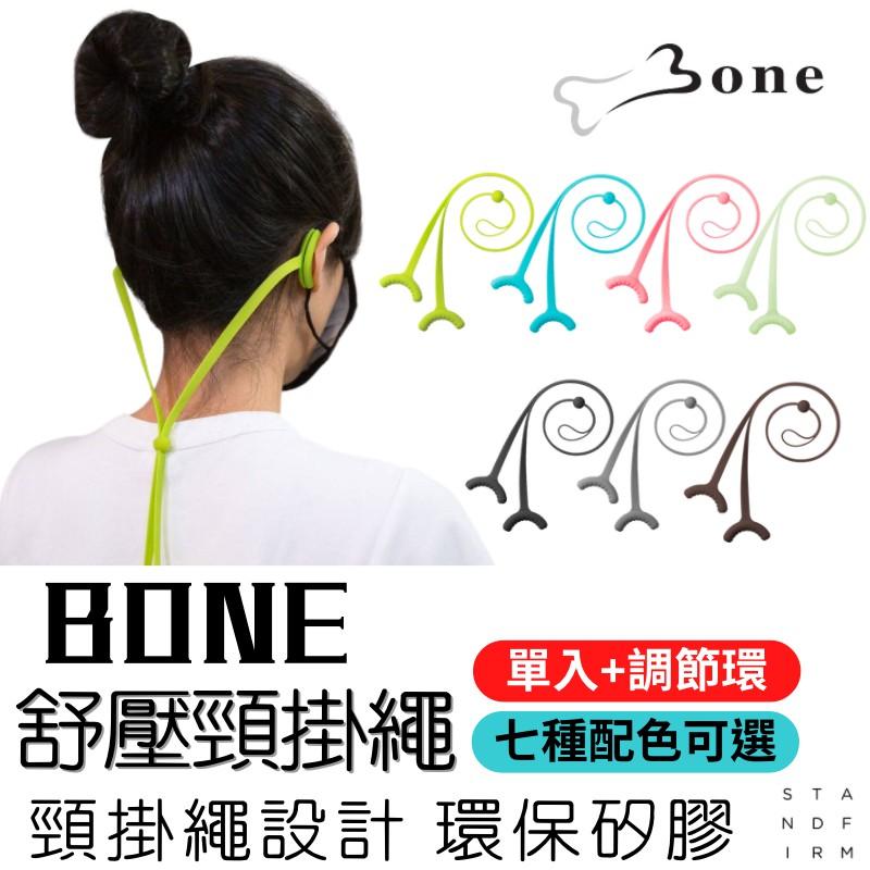 Bone Lanyard MaskTie 口罩舒壓頸掛繩舒壓帶舒壓矽膠環保耐髒汙口罩繩耳朵舒壓束環 束環扣 調節環 現貨