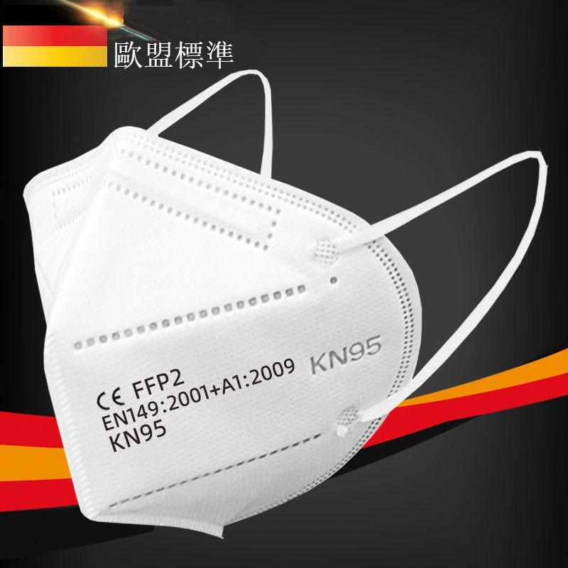 台灣現貨下殺!批發FFP2防塵防飛沫口罩CE歐盟認證五層KN95防塵獨立包裝3D立體口罩