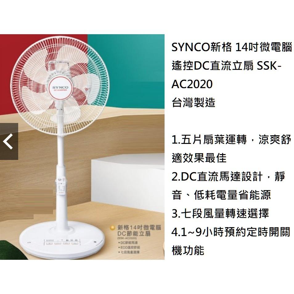 【小葉家電】SYNCO新格 14吋微電腦遙控DC直流立扇 SSK-AC2020