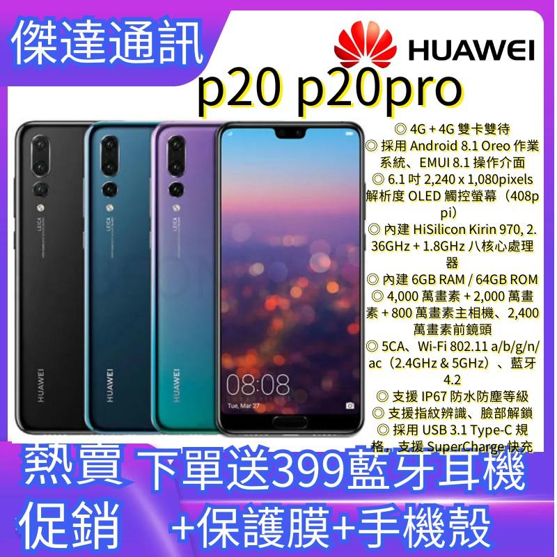 全新 華為 HUAWEI P20 Pro 64G/128GB 空機 國際版 智慧手機 八核機4G 徠卡三鏡頭 實體店面