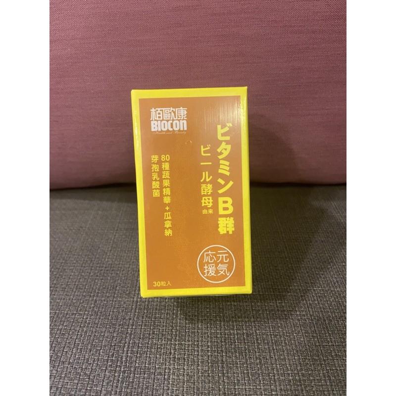 現貨 柏歐康BIOCON天然素食B群活力錠(30粒/盒) 2021.05