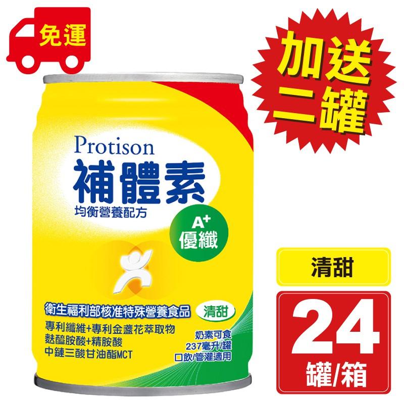 補體素優纖 A+ (清甜) 237mlx24罐送2罐 管灌適用 專品藥局【2011862】