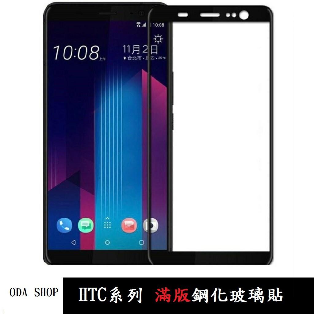 霧面滿版鋼化玻璃貼 適用 HTC U11 U11 PLUS U11 EYES 保護貼