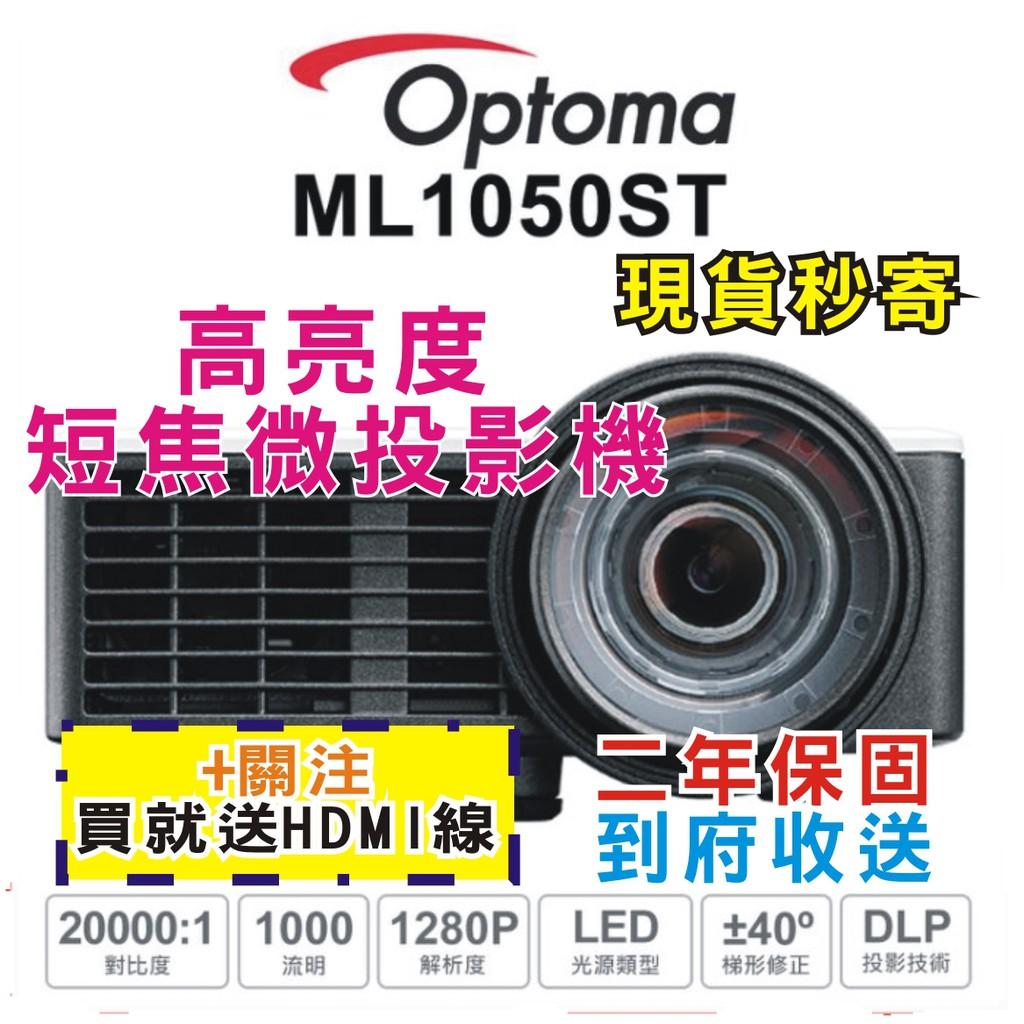 現貨每日發 刷卡分期 匯款免運 Optoma ML1050ST WXGA 投影機 1000流明 短焦 LED 亂賣太郎