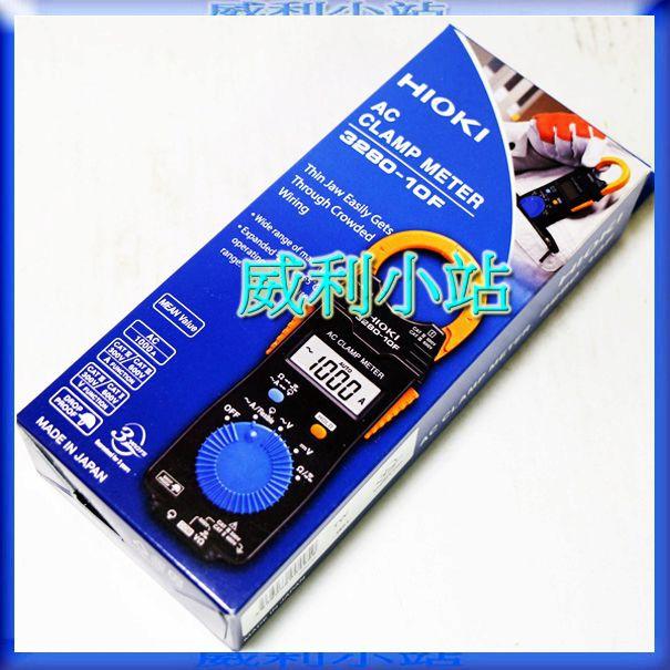 【威利小站】【附發票】日本HIOKI 3280-10F 超薄型鉤錶 交流電表 三用電錶 超薄型交流鉤錶