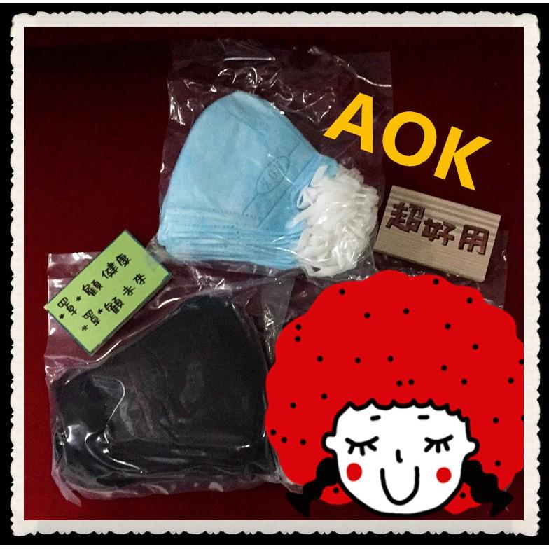 【台灣製醫療級】現貨 AOK 飛速3D立體醫用口罩 成人可調式鼻樑壓條醫用藍.紫.黑L*50入 /盒-27 #百富生活館