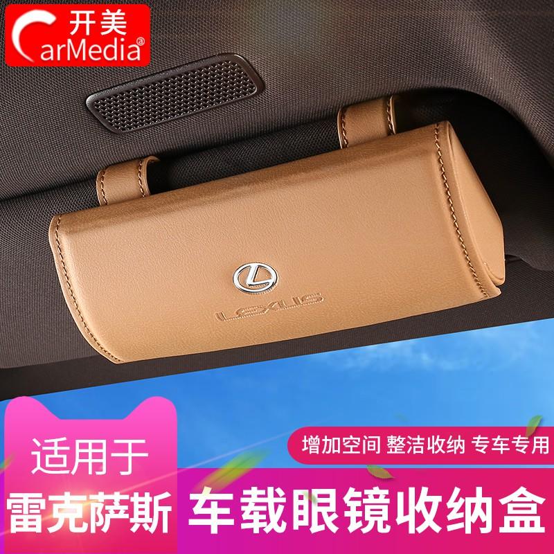 LEXUS凌志車載眼鏡盒ES200 NX RX IS遮陽板眼鏡夾改裝墨鏡用收納盒