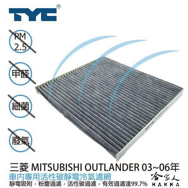 TYC 三菱 OUTLANDER 車用冷氣濾網 公司貨 附發票 汽車濾網 空氣濾網 活性碳 靜電濾網 冷氣芯 哈家人