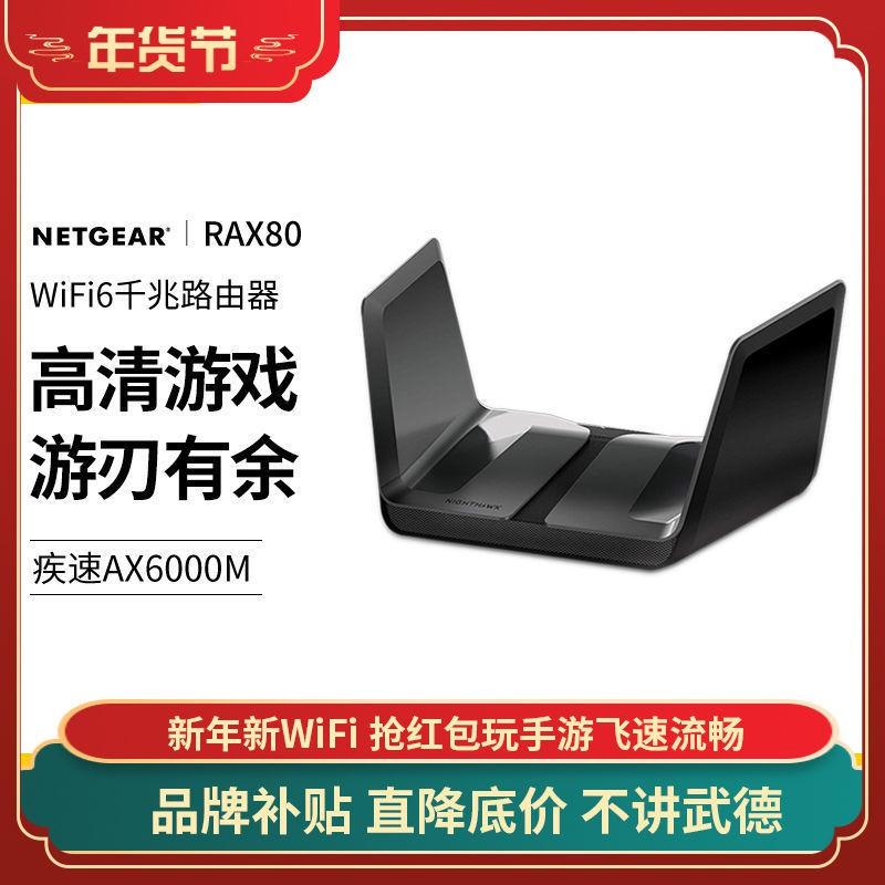 正品【全網至低】NETGEAR網件RAX80 WIFI6路由器千兆無線AX6000家用