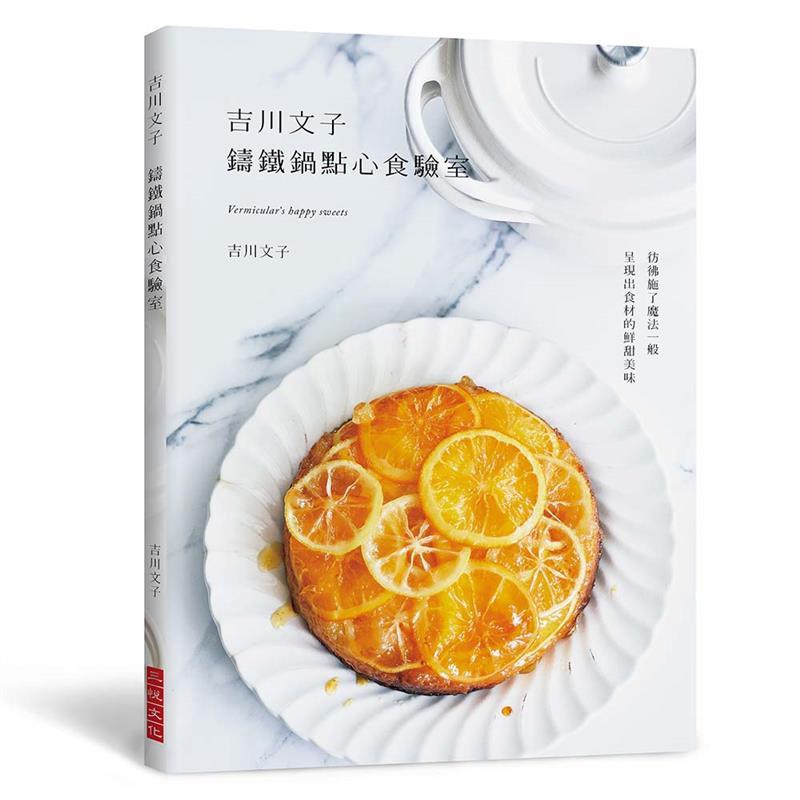 吉川文子鑄鐵鍋點心食驗室:彷彿施了魔法一般,呈現出食材的鮮甜美味[88折]11100908052