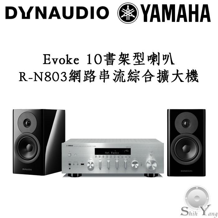 Dynaudio 丹麥 Evoke 10 書架喇叭 + YAMAHA 山葉 R-N803 網路串流綜合擴大機 公司貨