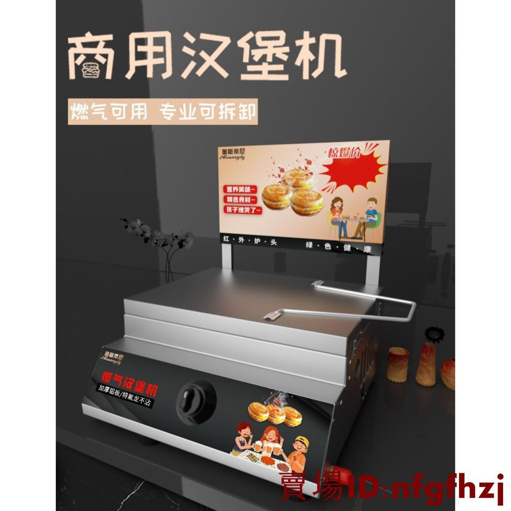 奧斯蒂尼雞蛋漢堡機 商用擺攤燃氣不沾鍋9孔或18孔車輪餅紅豆餅爐