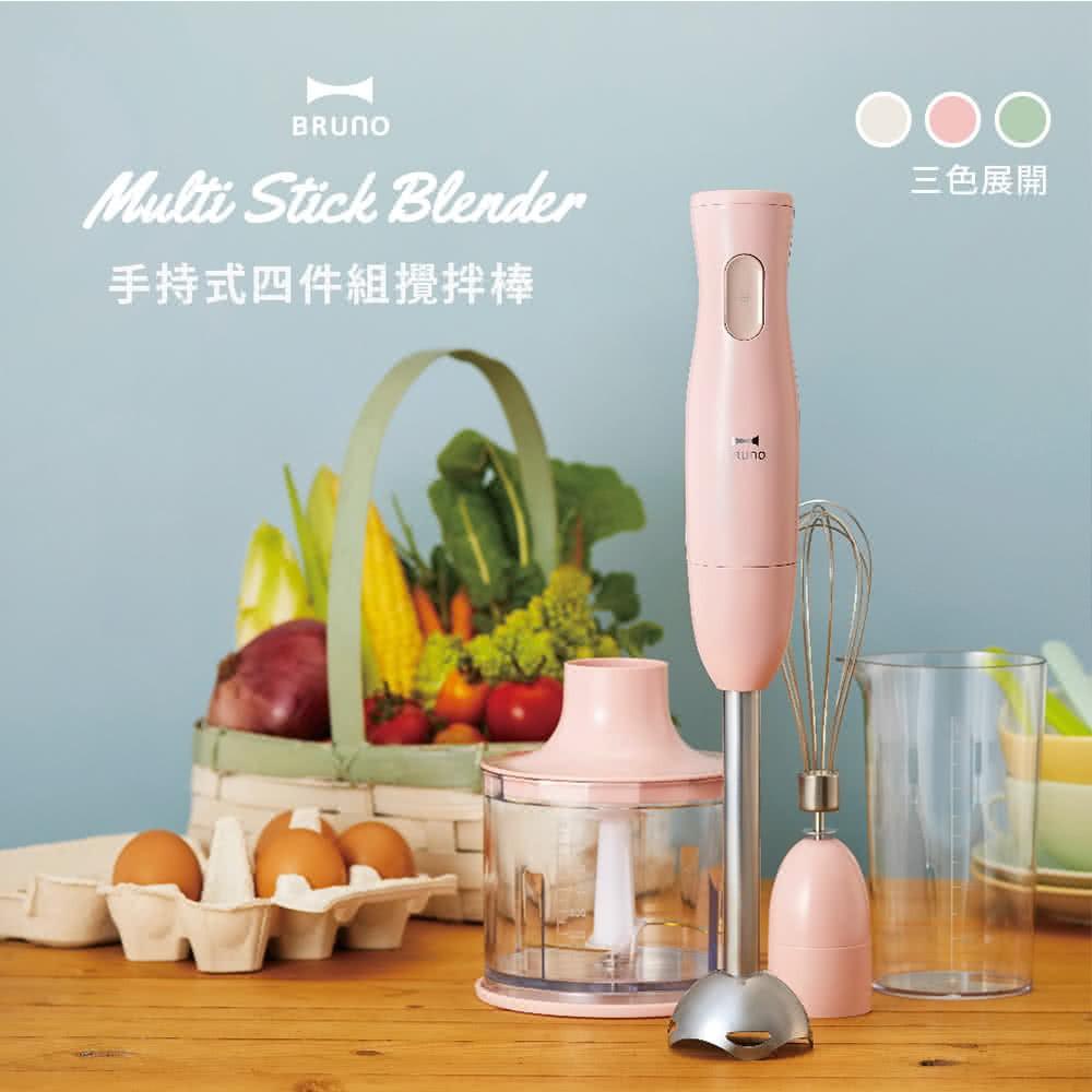 【日本BRUNO】多功能手持調理器BOE034
