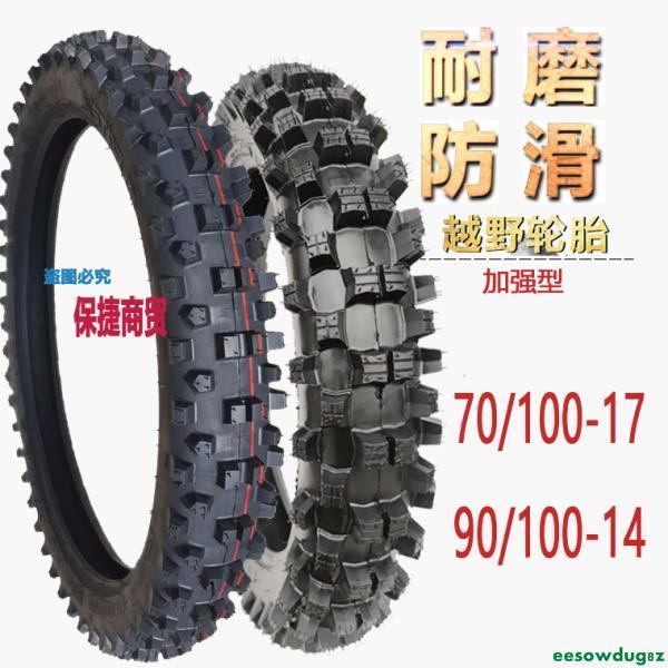 阿波羅迷你越野輪胎70/100-17前輪防滑外胎90/100-14后輪90100-14
