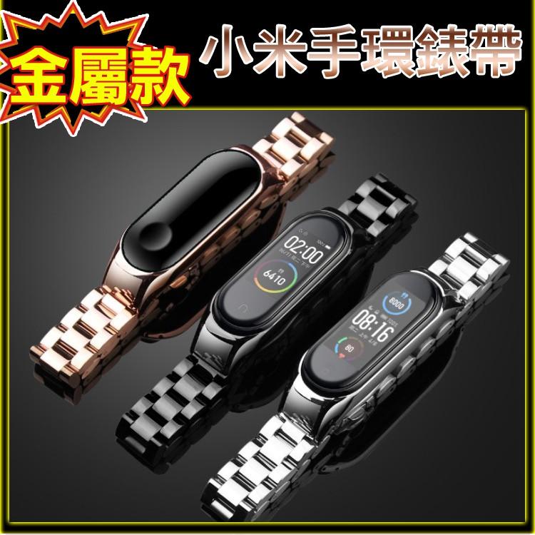 小米手環 3 4 5 6 錶帶 金屬 米蘭 保護貼 充電器 保護膜