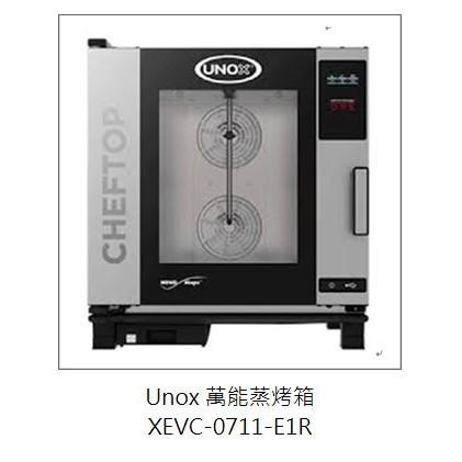 滙豐餐飲設備~全新~義大利Unox七盤萬能蒸烤箱 XEVC-0711-E1RM