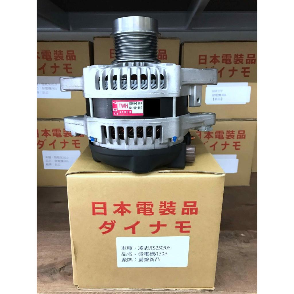 [明煒汽材]凌志 LEXUS IS250 / GS350 / GS300 05-13年 150A 日本件 新品 發電機