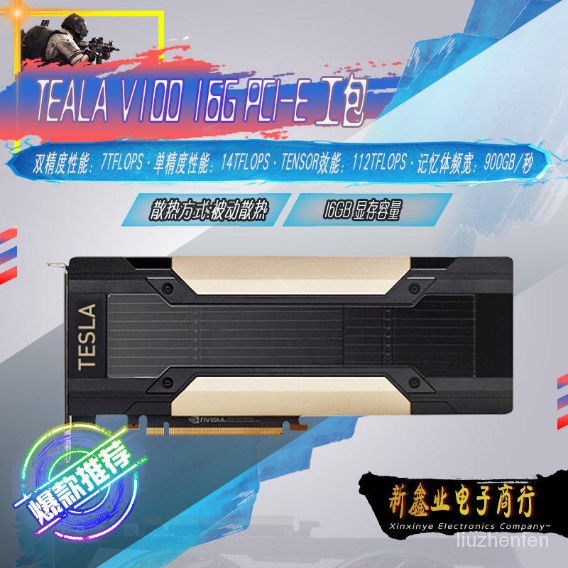 【現貨 顯卡 低價批發】麗台 NVIDIA TESLA V100 16G 人工智能 深度學習GPU運算顯卡