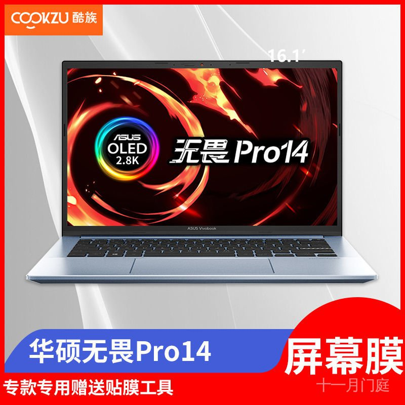 華碩無畏pro14屏幕膜14寸筆記本電腦貼膜防偷窺無畏 pro14保護膜