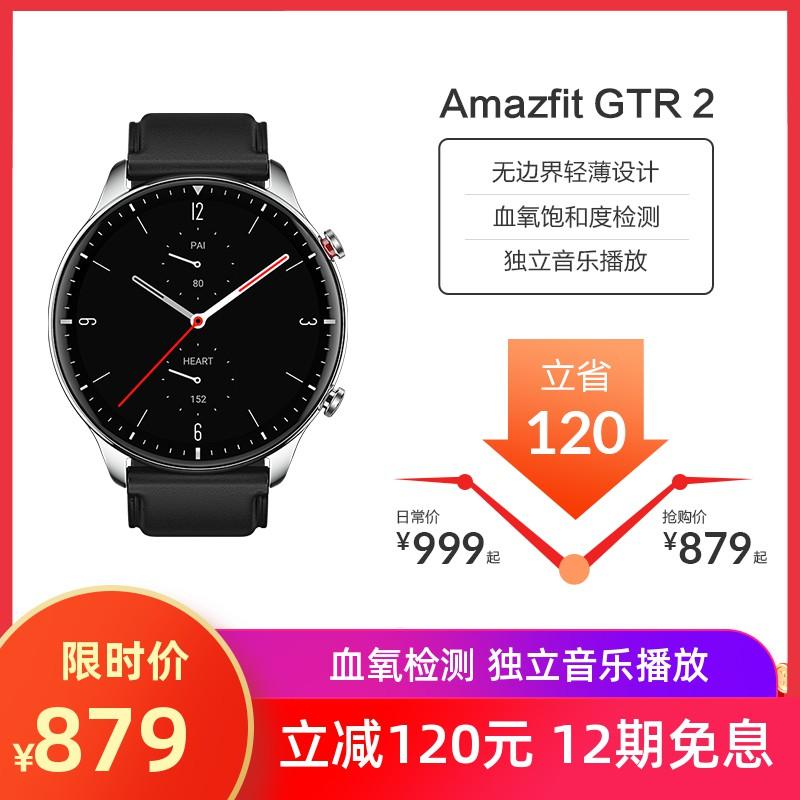 Amazfit GTR 2智慧手錶華米科技長續航血氧檢測音樂播放GPS定位跑步運動健康游泳防水男女多功能安卓蘋果手環