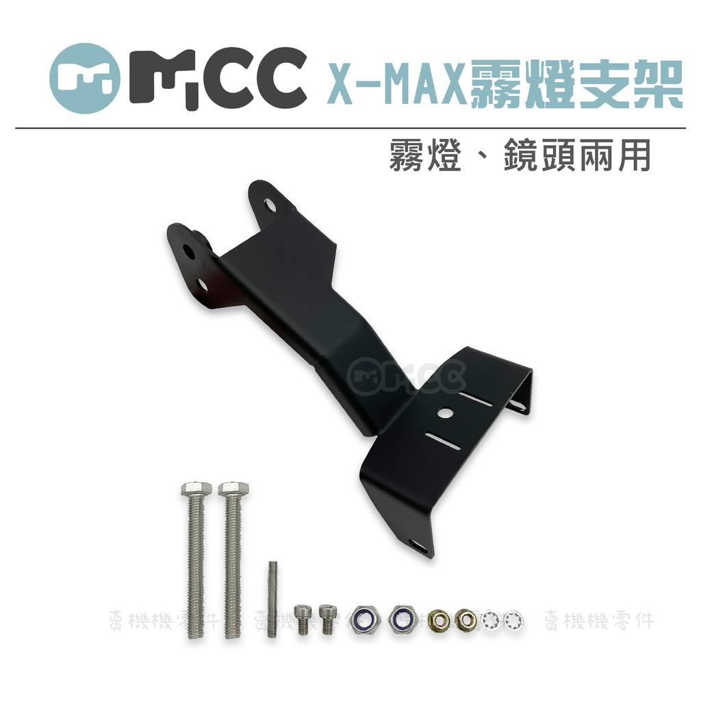 【X-MAX專用 霧燈支架】台灣出貨 T800 小獵犬 小鋼砲 XMAX專用支架 鏡頭 兩用支架