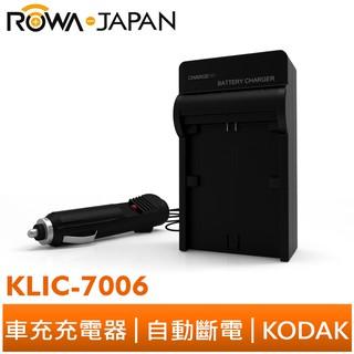 【ROWA 樂華】FOR KODAK KLIC-7006 車充 充電器 EasyShare M575 M580