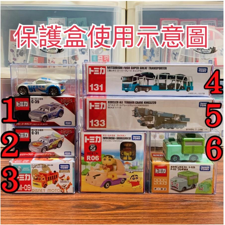 [小樂]全新現貨 台灣製 5入一組 TOMICA 多美 TOMY 多美小汽車 膠盒 保護盒 PVC盒 透明盒 塑膠盒