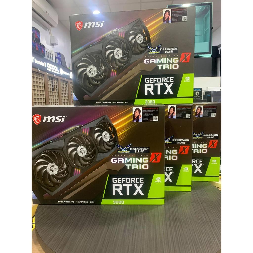 捷特 微星 RTX3080 GAMING X TRIO 現貨~  要搶要快唷 不用搭其他配備