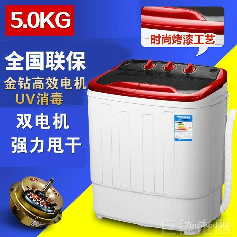 #穩定110v~7.2kg迷你洗衣機雙桶缸半全自動家用特價小型帶甩乾黑科技天鵝絨 akZQ