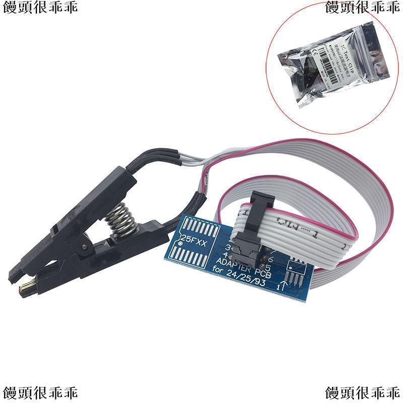 【台灣現貨】免拆芯片燒錄測試夾 SOP8 窄體 寬體IC夾子 FLASH閃存通用測試夾