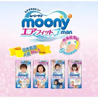 📣促銷📣 滿意寶寶moony日本頂級超薄紙尿褲/ 尿布 L、XL、XXL(男/ 女版)褲型⭐️比商城便宜⭐️