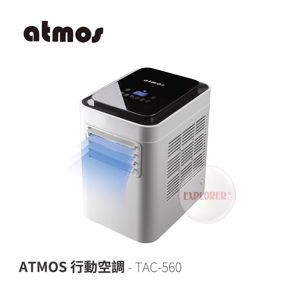 ATMOS TAC-560 大氣層行動空調 (內含排風管+排風板) 移動式空調 冷氣 移動冷氣 露營冷氣 露營空調