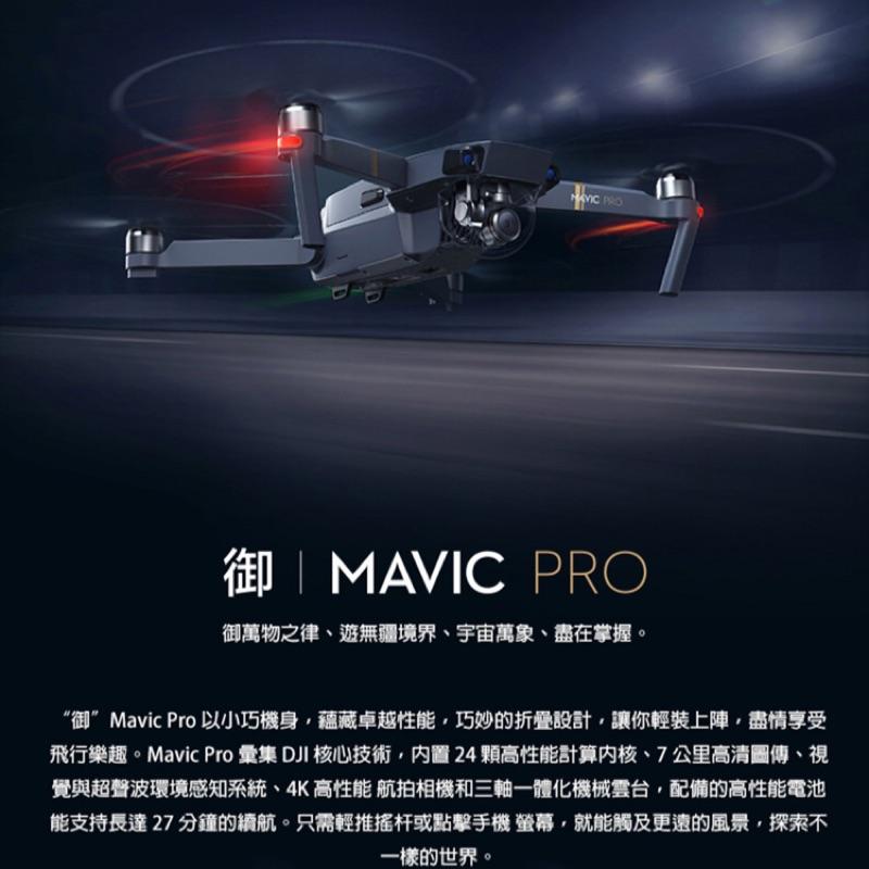 DJI MAVIC PRO 空拍機 COMBO組 聊聊更便宜
