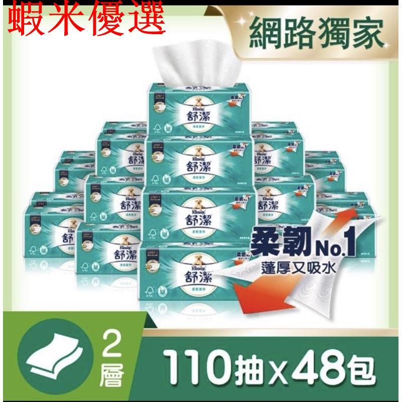 【蝦米優選】限今日免運舒潔柔韌潔淨抽取衛生紙 110抽x48包