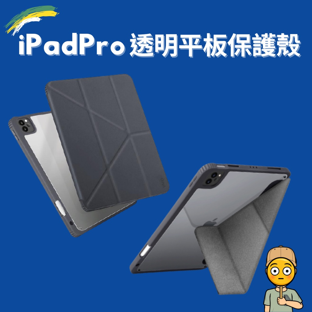 iPad保護殼 iPad Pro 11吋 12.9吋 UNIQ Moven 抗菌磁吸帶筆槽透明平板保護套 2021防摔型
