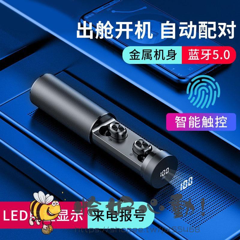 B9觸摸屏顯藍牙耳機抽拉圓筒迷你運動tws5.0通用