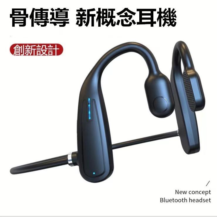 【台灣現貨】OPENEAR Duet無線骨傳導#藍牙耳機# 不入耳掛耳式健身運動防水、防汗了藍牙耳機超長待機立體聲5.0