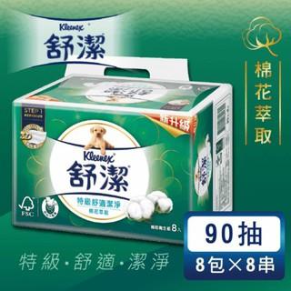 【舒潔】棉花萃取衛生紙90抽x8包x8串/ 箱購 彰化縣