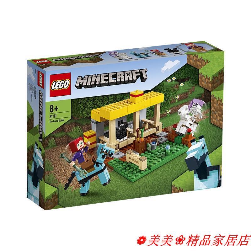 免運下殺🌈樂高(LEGO)積木我的世界玩具21171馬廄