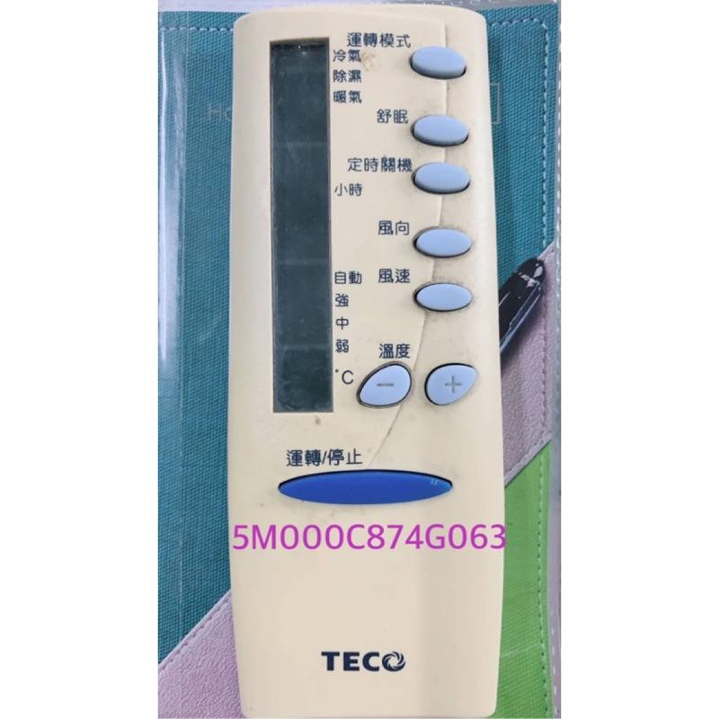 TECO 東元 原廠冷氣遙控器 東元冷氣遙控器5M000C847G063 圖1為參考圖