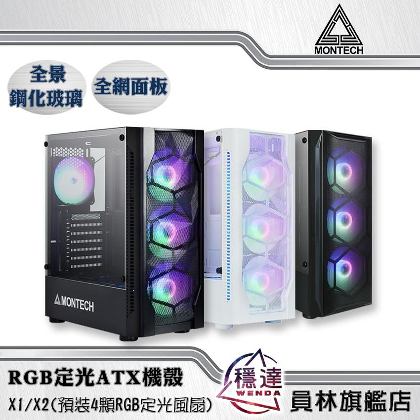 【君主MONTECH】RGB X1/X2 (黑/白) 全景鋼化玻璃 (含四顆炫彩定光風扇) 強力散熱面板 電腦機殼