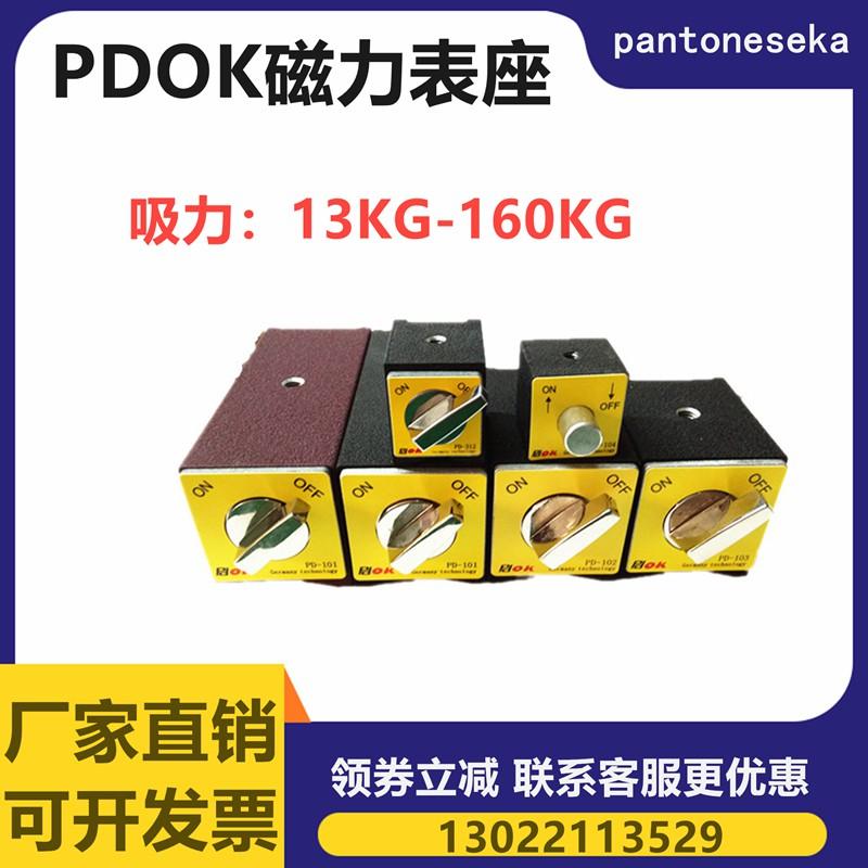 baiyuan03【高品質】德國pdok磁鐵開關線切割固定強力磁力座強磁PD-101磁性表座PD-102